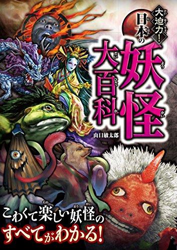 大迫力!日本の妖怪大百科の詳細を見る