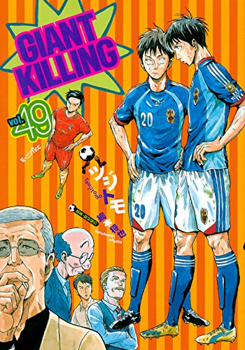 Giant Killing #49