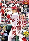 週刊ベースボール 2018年 04/09号 [雑誌]