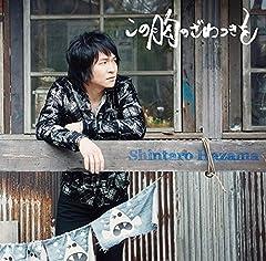 間慎太郎「キンモクセイ」のCDジャケット