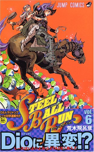 STEEL BALL RUN スティール・ボール・ラン 6 (ジャンプコミックス)の詳細を見る
