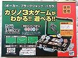 プライムポーカー  カジノの3大ゲームがわかる!!遊べる!! キャリーケースセット