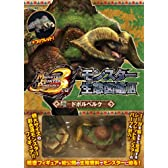 モンスターハンターポータブル3rdモンスターモンスター生態図鑑 3 ドボルベルク (カプコンオフィシャルブックス)