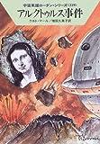 アルクトゥルス事件―宇宙英雄ローダン・シリーズ〈329〉 (ハヤカワ文庫SF)