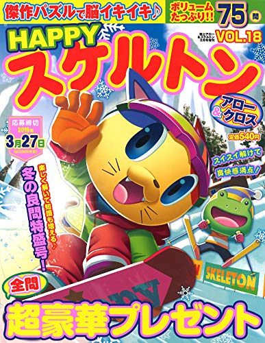 HAPPYスケルトンVOL.18 2019年 02 月号 [雑誌]: 特上アロー&スケルトン 増刊