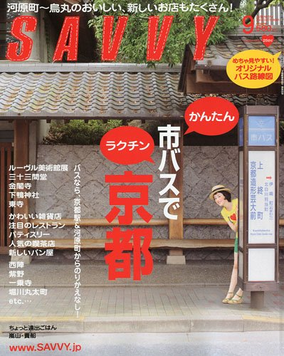 SAVVY (サビィ) 2009年 09月号 [雑誌]
