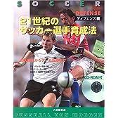 21世紀のサッカー選手育成法 ディフェンス編