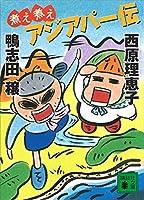 煮え煮えアジアパー伝 (講談社文庫)