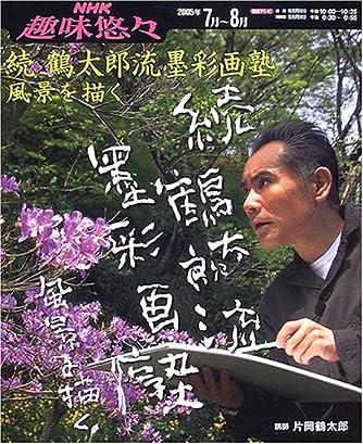 鶴太郎流墨彩画塾 (続) (NHK趣味悠々)