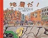 地球たんけんたい〈4〉地震だ! (地球たんけんたい (4))