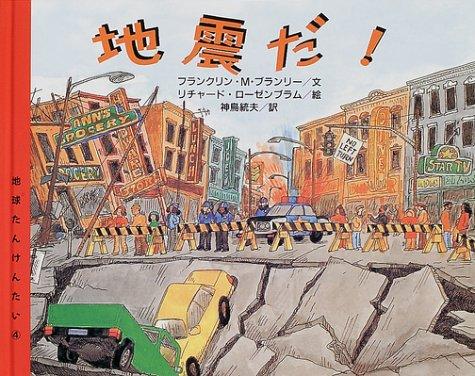 地球たんけんたい〈4〉地震だ! (地球たんけんたい (4))の詳細を見る