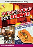 DVD ポイント&フィギュアによる実戦相場予測 (<DVD>)