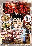 ラズウェル細木の酒と麺―麺処で過ごす極上の時間 (ぐる漫)