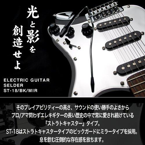 SELDER エレキギター ストラトキャスタータイプ ST-18 初心者入門リミテッドセット /ブラック(9707002656)