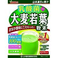 山本漢方製薬 乳酸菌大麦若葉粉末 4g×15包