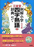 三省堂 例解小学四字熟語辞典 第二版 ワイド版