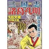 三国志諸葛孔明 臥竜動乱の章 (プラチナコミックス)
