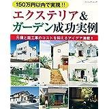 150万円以内で実現!! エクステリア&ガーデン成功実例 (ブティックムックno.1228)