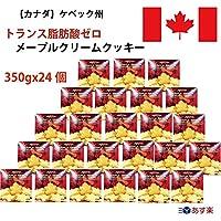 カナダお土産 カナダ メープルクリームクッキー (カナダ みやげ 土産 おみやげ お土産 海外土産)350gx24個