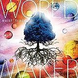 WORLD MAKER <初回限定盤>