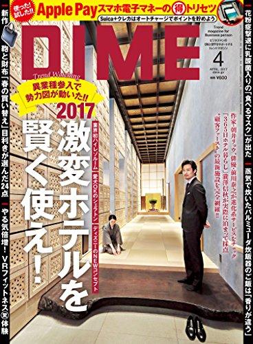 DIME (ダイム) 2017年 4月号の書影