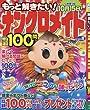 もっと解きたい!ナンクロメイト特選100問 8 (SUN MAGAZINE MOOK アタマ、ストレッチしよう!パズルメ)