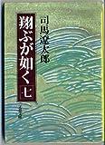 翔ぶが如く (7) (文春文庫)