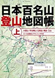 日本百名山登山地図帳 上 (諸ガイド)