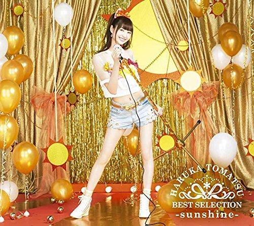 戸松遥 BEST SELECTION -sunshine-(初回生産限定盤) 戸松 遥 ミュージックレイン