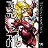 テラフォーマーズ 19 (ヤングジャンプコミックスDIGITAL)