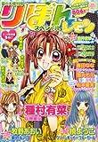 りぼんスペシャル レモン(8-16) 2010年 08月号 [雑誌]