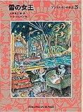 雪の女王―アンデルセンの童話〈3〉 (福音館文庫 物語)