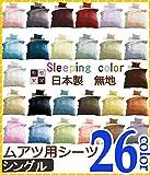 岩本繊維 Sleeping color 無地 26色 布団カバー ボックスシーツ(ベッドカバー) ムアツ布団専用シーツ 93×202×9 カバーリング 日本製 綿100% ふとん BOXカバー ペールブルー 9507