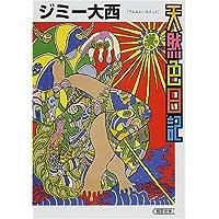 天然色日記 (朝日文庫)