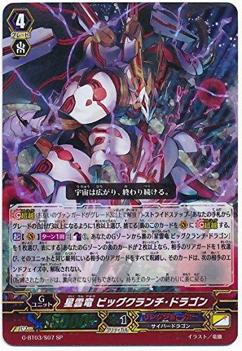カードファイトヴァンガードG 3弾「覇道竜星」G-BT03/S07 星雲竜 ビッグクランチ・ドラゴン SP