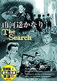 山河遥かなり 日本語吹替版 モンゴメリー・クリフト イワン・ヤンドル DDC-035N [DVD]