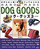 HANDMADEドッグ・グッズ〈3〉―手作りが一番!愛犬ウェアと小もの