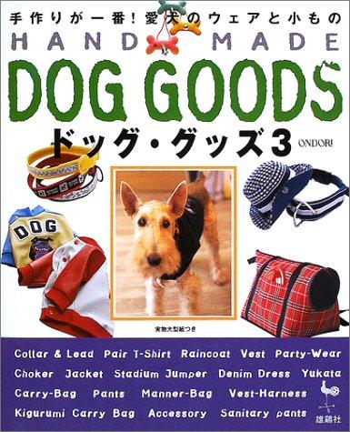 HANDMADEドッグ・グッズ〈3〉―手作りが一番!愛犬ウェアと小ものの詳細を見る