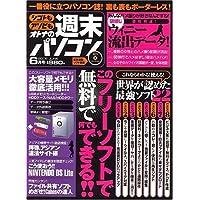 オトナの週末パソコン 2006年 06月号 [雑誌]
