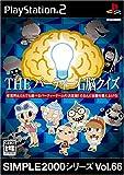 「THE パーティー右脳クイズ」の画像