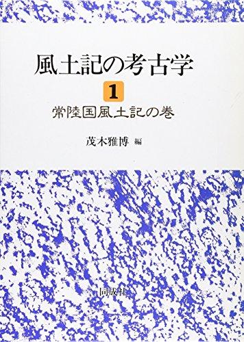 常陸国風土記の巻 (風土記の考古学)