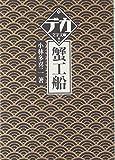 蟹工船 (デカ文字文庫)