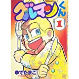 グルマンくん (1) (角川コミックス・エース)