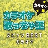 雪風 (オリジナルアーティスト:スピッツ) [カラオケ]