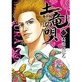土竜(モグラ)の唄 47 (ヤングサンデーコミックス)