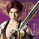 勝利の凱歌(プレス限定盤D) / 刀剣男士 formation of 三百年