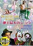 Amazon.co.jp地上最大のショウ 日本語吹替版 ジェームス・スチュアート チャールトン・ヘストン DDC-032N [DVD]