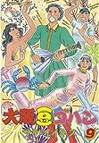 大阪豆ゴハン(9) (モーニングコミックス)