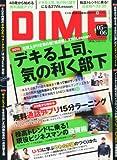 DIME (ダイム) 2013年 3/16号 [雑誌]