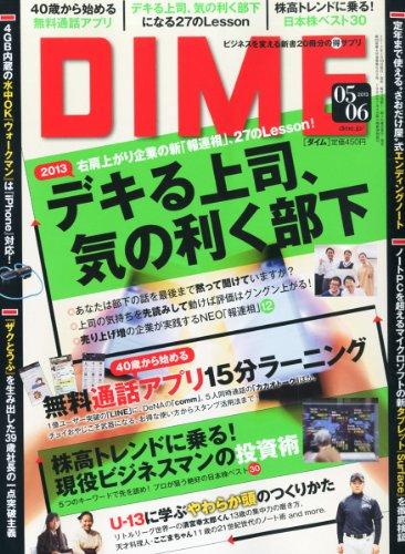 DIME (ダイム) 2013年 3/16号 [雑誌]の詳細を見る